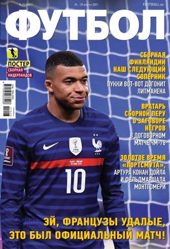 Футбол №23 03/2021