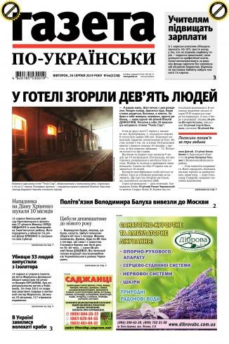 Газета по-українськи №63 08/2019