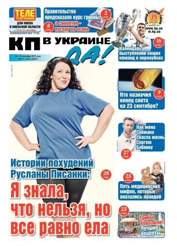 Комсомольская правда статья о похудении