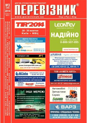 Перевізник бюлетень №3 07/2014