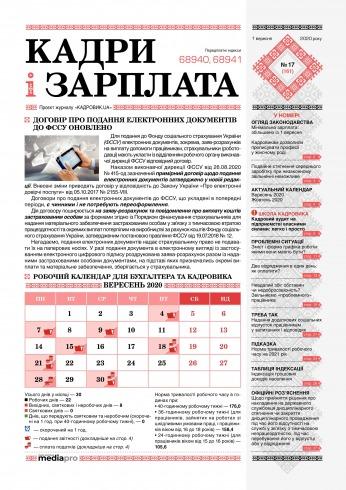 Кадри і зарплата №17 09/2020