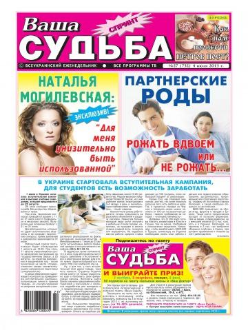 Ваша судьба-спринт №27 07/2013