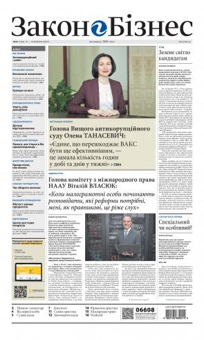 Закон і Бізнес (українською мовою) №41 10/2020