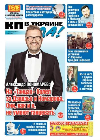 Комсомольская правда (четверг) №171 11/2019
