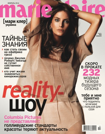 Marie Claire №2 02/2014