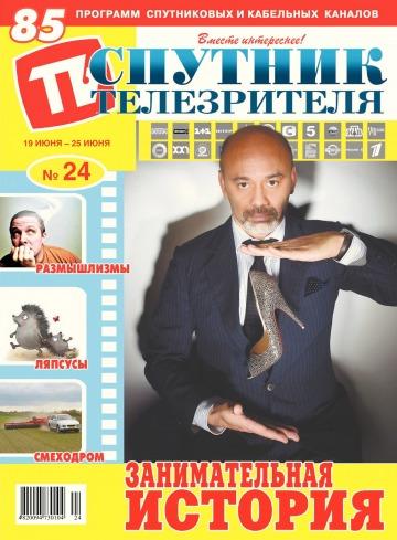 Спутник телезрителя №24 06/2017