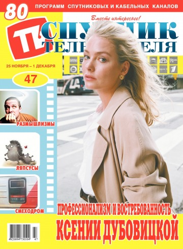 Спутник телезрителя №47 11/2019