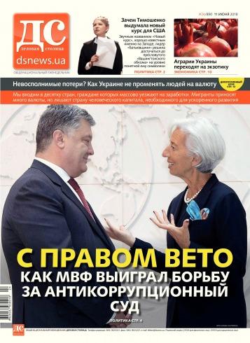 Деловая столица №24 06/2018