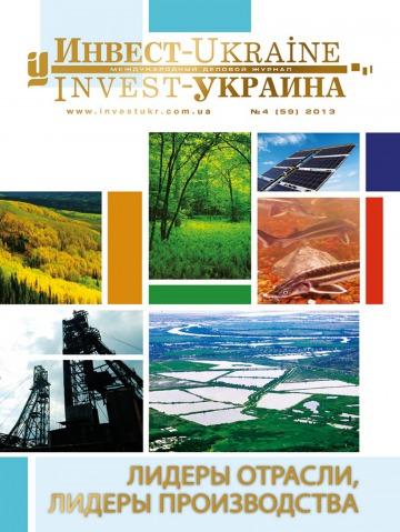 Инвест-Украина №4 10/2013