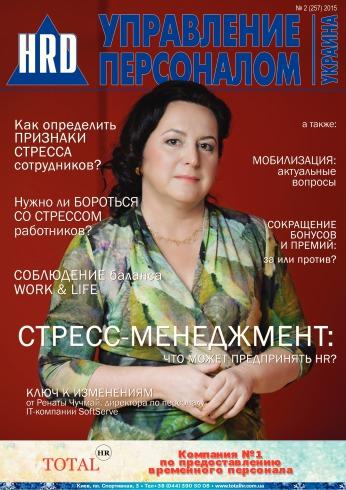 Управление персоналом - Украина №2 02/2015
