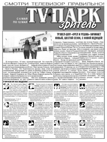 TV-Парк. Зритель №18 05/2013