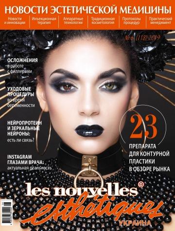 Les Nouvelles Esthetiques Украина №6 12/2019