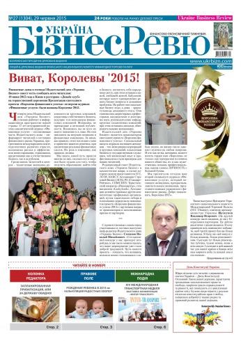 Україна Бізнес Ревю №27 06/2015