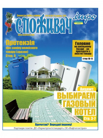 Споживач. Інфо №15-16 08/2012