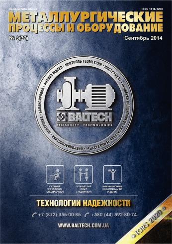 Металлургические процессы и оборудование №3 09/2014