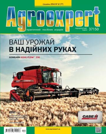 Agroexpert №12 12/2014