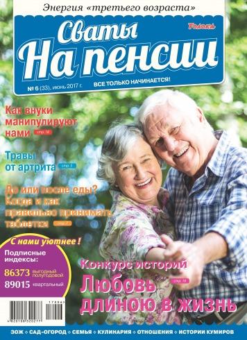 Сваты на пенсии №6 06/2017