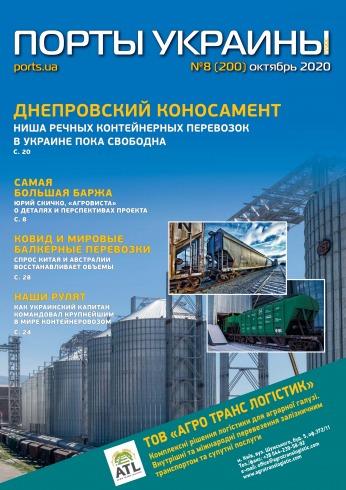 Порты Украины, Плюс №8 10/2020