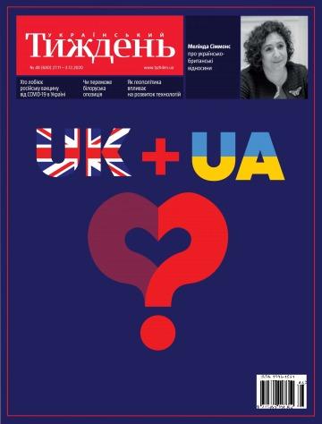 Український Тиждень №48 11/2020