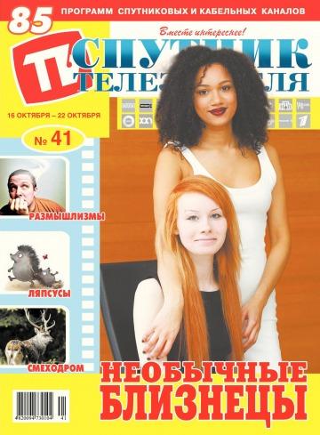 Спутник телезрителя №41 10/2017