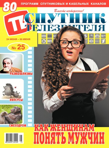 Спутник телезрителя №25 06/2019