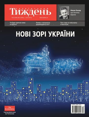 Український Тиждень №52 12/2016