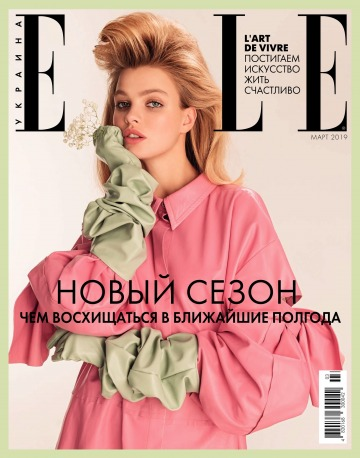 ELLE Украина №3 03/2019