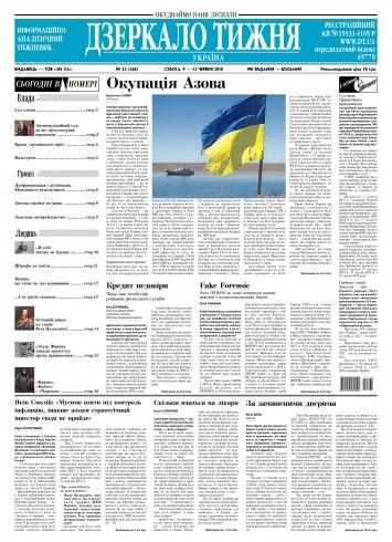 Дзеркало тижня. Україна №22 06/2018