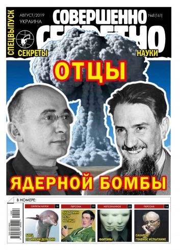 Совершенно секретно – Украина. Спецвыпуск №8 08/2019