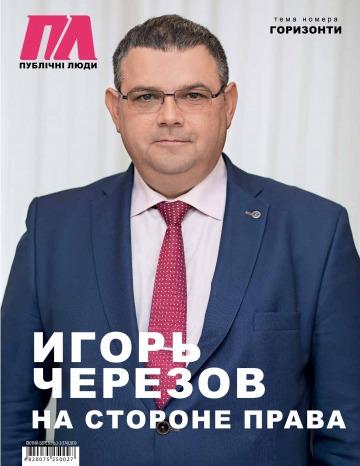 Публичные люди №2-3 02/2019