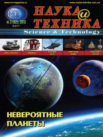 Наука и техника №3 03/2013