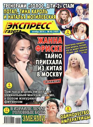 Экспресс-газета №43 10/2014