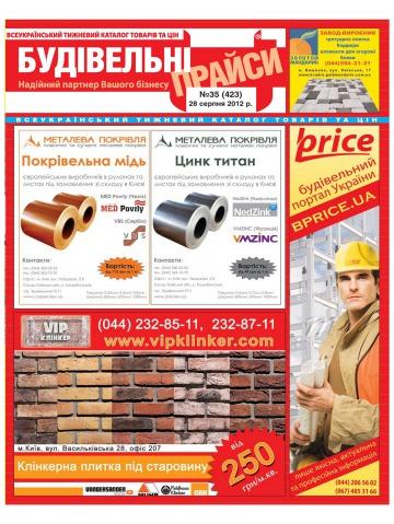 Будівельні прайси №35 08/2012