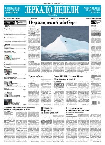 Зеркало недели. Украина №48 12/2019