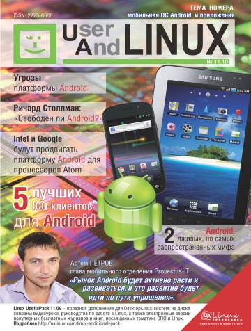 UserAndLINUX. Полная версия №14 10/2011