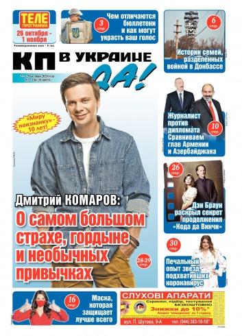 Комсомольская правда (четверг) №153-156 10/2020