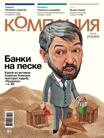 Компания. Россия №39 10/2013