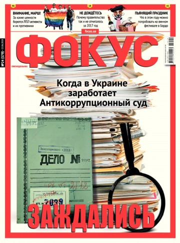 Еженедельник Фокус №24 06/2018