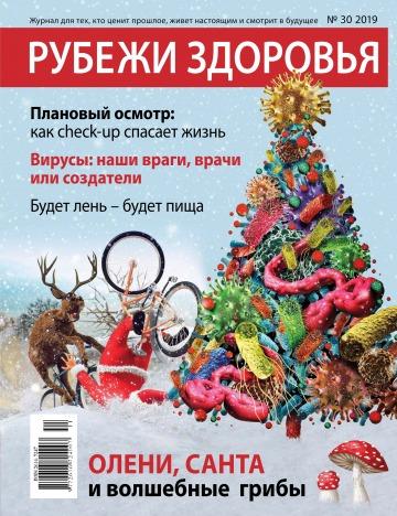 Рубежи Здоровья №30 12/2019