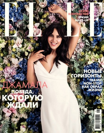 ELLE Украина №5 05/2017