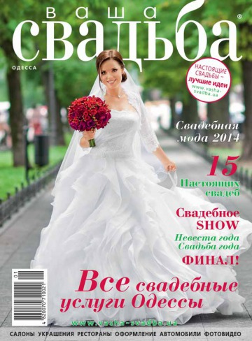 Ваша свадьба.Одесса №1-2 01/2014