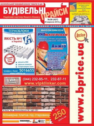 Будівельні прайси №39 09/2012