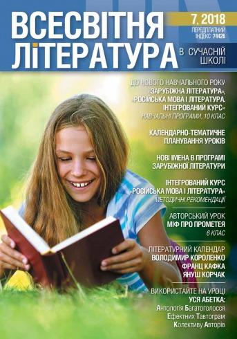 Всесвітня література в сучасній школі №7 08/2018