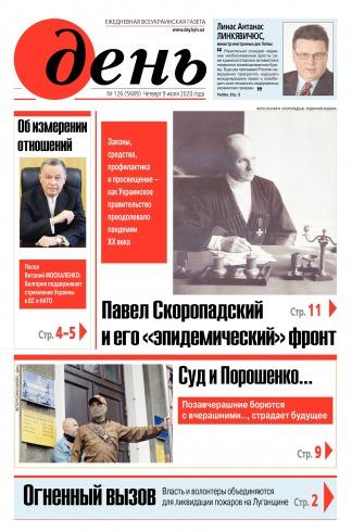 День. На русском языке №126 07/2020
