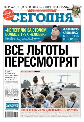 Сегодня. Киевский выпуск №166 09/2019
