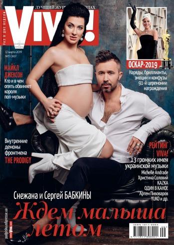 Viva! Украина №5 03/2019