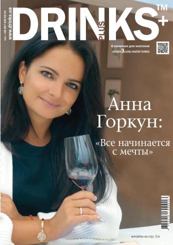 Drinks plus №3 04/2020