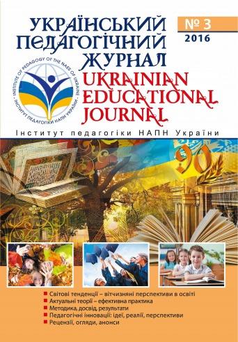 Український педагогічний журнал №3 09/2016