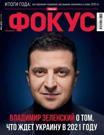Еженедельник Фокус №41 12/2020