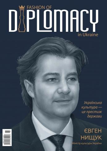 Fashion of Diplomacy №6 11/2017